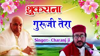 शुक्राना गुरूजी तेरा !! Most Beautiful Bhajan Of Guru Ji !! Latest Bhajan 2018