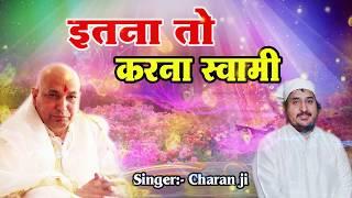 इतना तो करना स्वामी !! Best Dedicated Bhajan Of Guru Ji !! Charan JI Bhajan
