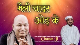 Beautiful Bhajan !! मैली चादर ओड के !! Guru Ji Special Bhajan 2018