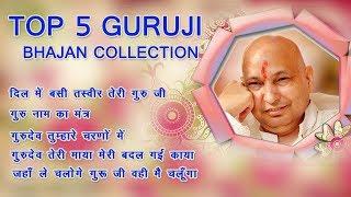 Top 5 Guru Ji Bhajan Collection   Guru ji   Best Popular Bhajan 2018   New Bhajan 2018