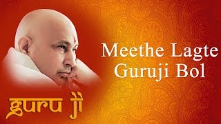 Meethe Lagte Guruji Bol || Guruji Bhajans || Guruji World of Blessings