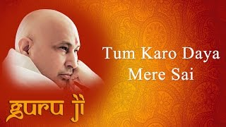 Tum Karo Daya Mere Sai || Guruji Bhajans || Guruji World of Blessings