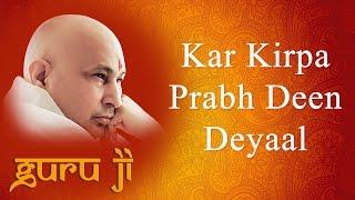 Kar Kirpa Prabh Deen Deyaal || Guruji Bhajans || Guruji World of Blessings