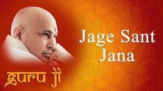Jage Sant Jana || Guruji Bhajans || Guruji World of Blessings
