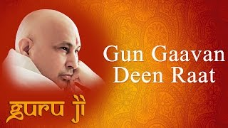 Gun Gaavan Deen Raat || Guruji Bhajans || Guruji World of Blessings