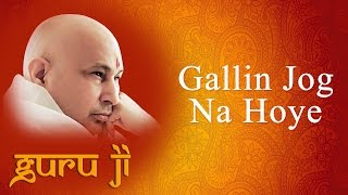 Gallin Jog Na Hoye || Guruji Bhajans || Guruji World of Blessings