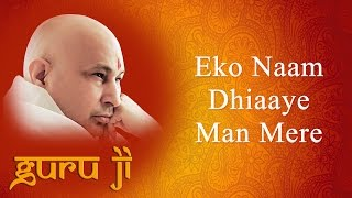 Eko Naam Dhiaaye Man Mere || Guruji Bhajans || Guruji World of Blessings