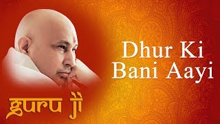 Dhur Ki Bani Aayi || Guruji Bhajans || Guruji World of Blessings
