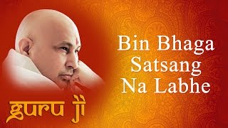 Bin Bhaga Satsang Na Labhe || Guruji Bhajans || Guruji World of Blessings