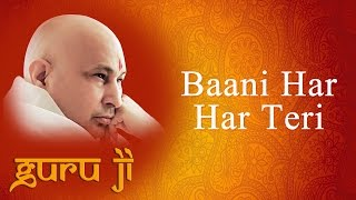 Baani Har Har Teri || Guruji Bhajans || Guruji World of Blessings