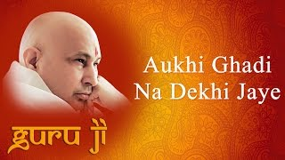 Aukhi Ghadi Na Dekhi Jaaye || Guruji Bhajans || Guruji World of Blessings