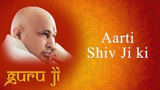 Shiv Ji Ki Aarti || Guruji Bhajans || Guruji World of Blessings