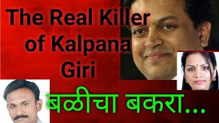#KalpanaGiriMurderCase    ..Amit Dedhmukh is The Killer  ..Latur