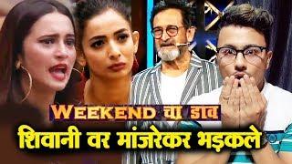 Mahesh Manjrekar LASHES OUT At Shivani For Heena Panchal | Weekend Cha Daav | Bigg Boss Marathi 2