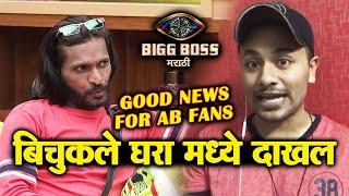 Abhijeet Bichukale Finally Enters Bigg Boss House | Latest Update Bigg Boss Marathi 2