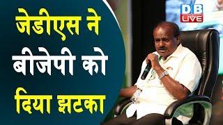 JDS ने BJP को दिया झटका...   H. D. Kumaraswamy   Karnataka latest news   JDS latest news