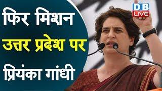फिर मिशन UP पर Priyanka Gandhi  | Priyanka Gandhi  ने निभाया वादा |#DBLIVE