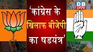 Congress के खिलाफ बीजेपी का षडयंत्र' | Kuldeep Bishnoi के घर रेड से कोहराम |#DBLIVE