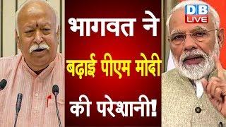 Mohan Bhagwat  ने बढ़ाई PM Modi की परेशानी ! भागवत ने हिंदूवादी संगठनों का किया बचाव |#DBLIVE
