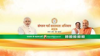 Shri J.P. Nadda addresses Booth Sadasyata Program at Booth No.146, Ward No. 16, Rohtak, Haryana