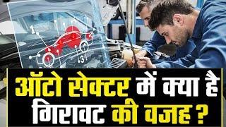AutoMobile Sector में Job कर रहे कर्मचारी हो जाइए सावधान ।...जा सकती है नौकरी !