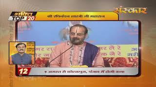 Bhakti Top 20 || 29 July 2019 || Dharm And Adhyatma News || Sanskar