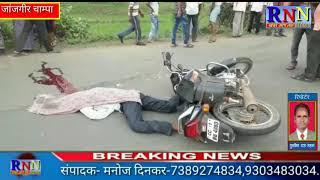 जांजगीर चाम्पा/डभरा/चंद्रहासिनी मंदिर के सामने कैप्सूल गाड़ी से मोटरसाइकिल सवार युवक की मौत।