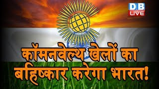 Commonwealth  खेलों का बहिष्कार करेगा भारत ! शूटिंग को इस बार नहीं मिली गेम्स में जगह |#DBLIVE
