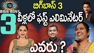 bigg boss 3 telugu first elimination I #nagarjuna I #rahulsipligunj I #himaja I #hema I rectv india