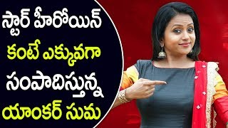 anchor suma remuneration I #anchorsuma I #sumakanakala I #rajivkanakala I rectv india