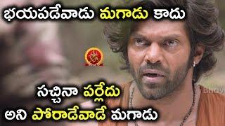 భయపడేవాడు మగాడు కాదు సచ్చినా పర్లేదు అని పోరాడేవాడే మగాడు  - Latest Telugu Movie Scenes