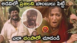 అడవిలో ప్రజలని బాంబులు పెట్టి ఎలా చంపారో చూడండి  - Latest Telugu Movie Scenes