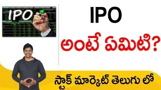 Stock market for beginners in telugu | What is IPO