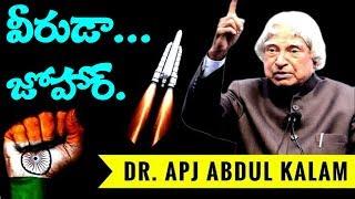 Remembering Missile Man APJ Abdul Kalam on his Death Anniversary | Top Telugu TV