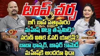 Top Charcha on Bigg Boss Telugu Season 3 Episode 6   Day 5   Bigg Boss Telugu Updates