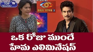 Hema Elimination in Bigg Boss 3 Telugu | Bigg Boss elimination | Bigg Boss Promo Today | Hema |