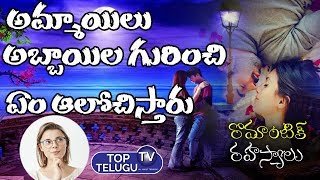 What Girls Think about Boys రొమాంటిక్ రహస్యాలు | Romantic Secrets | Top Telugu TV