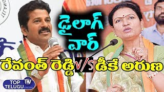 Revanth Reddy Vs DK Aruna | Revanth Reddy Comments on DK Aruna | Revanth Reddy Speech Today
