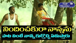 Emichavani Nindinchakura Full Song | Nanna Songs | Charan Arjun Father Emotional Song Top Telugu TV