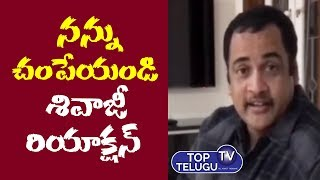 Actor Sivaji Latest | Sivaji Reaction on Arrest News | Sivaji Latest Video | Top Telugu TV
