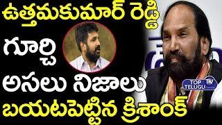 TRS Youth Leader Krishank Shocking Facts About MP Uthamkumar Reddy   Telangana News   Top Telugu TV