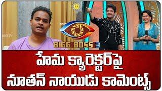 Nutan Naidu Comment on Hema Elimination | Bigg Boss Telugu Season 3 Latest Updates | Top Telugu TV
