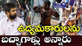 TRS Youth Leader Krishank Shares Emotinal Words About Telanagana Freedom Fighters | Top Telugu TV