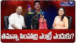 Top Charcha on Bigg Boss Telugu Season 3 Episode 8 | Day 7 | Tamanna Simhadri | Hema Elimination