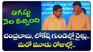 Chandrababu And Nara Lokesh Tension on August Month | August Month Effect on TDP Party