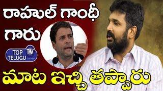 TRS Youth Leader Krishank Comments On Rahul Ghandi | Telanagana Latest News  | Top Telugu TV