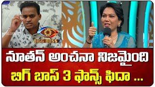 Nutan Naidu Guess Correct on Bigg Boss Telugu Season 3 First Week Elimination | Heam | Top Telugu TV