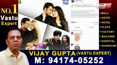 Teri Meri Jodi | New Release Date | Sidhu Moose Wala | New Movie | Dainik Savera