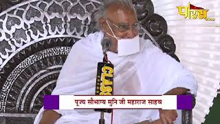 श्री सौभय मुनि जी प्रवाचन | Shri Saubhagya Muni Ji Pravachan Ep-4