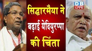 Siddaramaiah ने बढ़ाई B. S. Yeddyurappa की चिंता | Karnataka में B. S. Yeddyurappa पास |#DBLIVE
